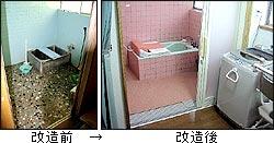 写真 浴室 改造前と改造後