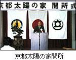 写真 「京都太陽の家」開所