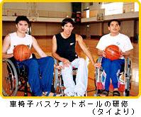 写真 車椅子バスケットボールの研修(タイより)