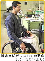 写真 障害者就労についての研修(パキスタンより)