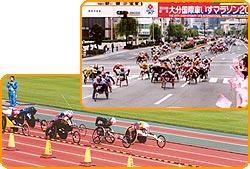 写真 大分国際車いすマラソン大会